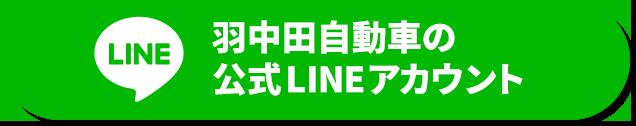 羽中田自動車の 公式LINE アカウント