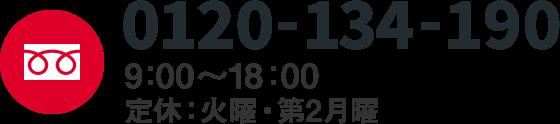 0120-134-190 9:00~18:00(定休:火曜・第2月曜)