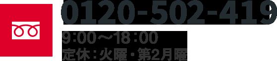 0120-502-149 9:00~18:00(定休:火曜・第2月曜)