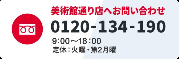 美術館通り店へお問い合わせ 0120-134-190 9:00~18:00(定休:火曜・第2月曜)