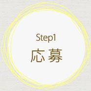 step1 応募