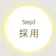 step3 採用