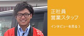 営業スタッフ 伊藤さん