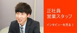 営業スタッフ 武川さん