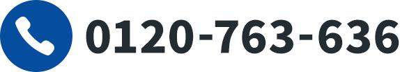 0120-763-636 24時間対応