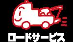 ロードサービス24