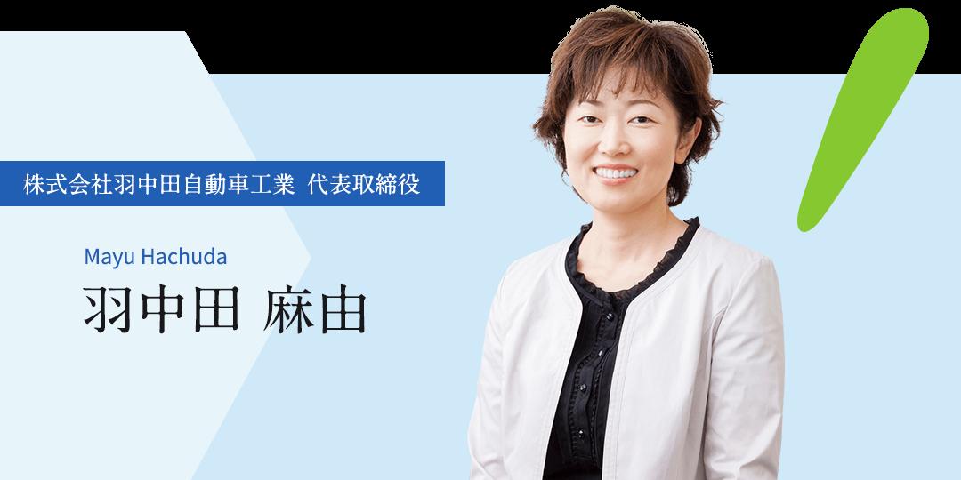 株式会社羽中田自動車工業 代表取締役 羽中田 麻由