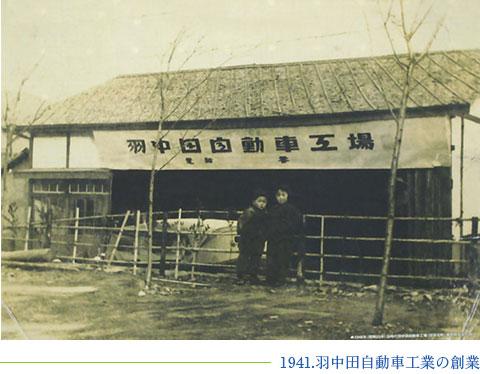 1941.羽中田自動車工業の創業